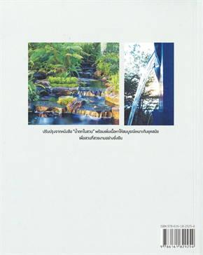 การทำน้ำตกและลำธารในสวน waterfall & stream