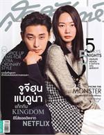 สุดสัปดาห์ ฉบับที่ 851 (พฤภาคม 2562 จูจีฮุน-แบดูนา)