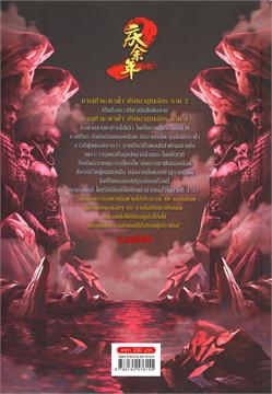 หาญท้าชะตาฟ้า ปริศนายุทธจักร ภาค 2 เล่ม 17 (จบ)