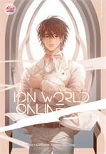 ION WORLD ONLINE ผีอารักษ์แห่งอิออนเวิลด์ เล่ม 1