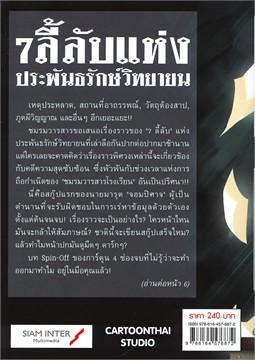 ชมรมวารสารตำนานสถาบัน (ฉบับนิยาย) : สกู๊ปพิเศษ อาถรรพณ์ 7 ลี้ลับแห่งประพันธรักษ์วิทยายน