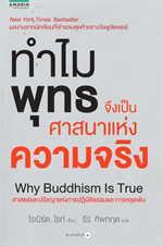 ทำไมพุทธจึงเป็นศาสนาแห่งความจริง Why Buddhism Is True