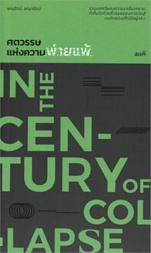 ศตวรรษแห่งความพ่ายแพ้ (In the Century of Collapse)