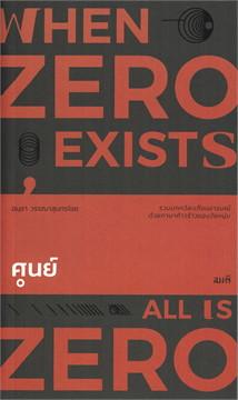 ศูนย์ (When Zero Exists, All Is Zero)