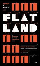 โลกแบน เรื่องรักหลากมิติ (Flatland : A Romance of Many Dimensions)