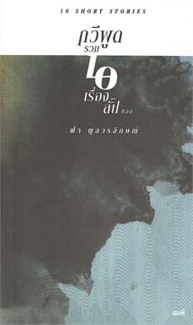 กวีพูด: รวมสิบเรื่องสั้นของฟ้า