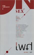 ว่าด้วยเพศ (On Sex) : จากธรรมชาติ สู่จริยธรรม จนถึงสุนทรียะ และหุ่นยนต์