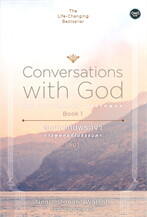 สนทนากับพระเจ้า เล่ม 1
