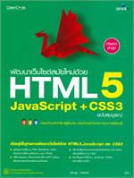 พัฒนาเว็บไซต์สมัยใหม่ด้วย HTML5 JavaScript + CSS3 ฉบับสมบูรณ์