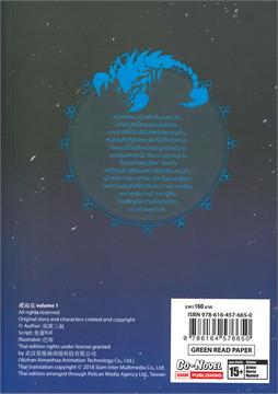 บันทึกจอมโจรแห่งสุสาน เล่ม 1 (ฉบับการ์ตูน)