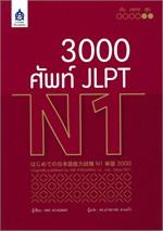 3,000 ศัพท์ JLPT N1