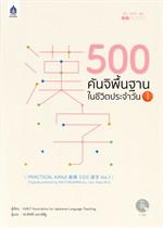 500 คันจิพื้นฐานในชีวิตประจำวัน เล่ม 1 พร้อม MP3