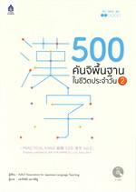 500 คันจิพื้นฐานในชีวิตประจำวัน เล่ม 2 พร้อม MP3