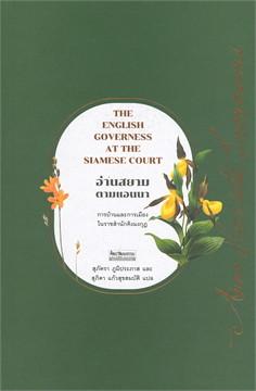 อ่านสยามตามแอนนา THE ENGLISH GOVERNESS AT THE SIAMESE COURT