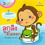 ลูกลิงอึไม่ออก : ชุด ลูกลิงเรียนรู้