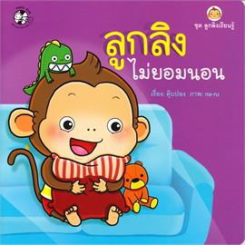 ลูกลิงไม่ยอมนอน : ชุด ลูกลิงเรียนรู้
