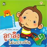 ลูกลิงไม่แปรงฟัน : ชุด ลูกลิงเรียนรู้