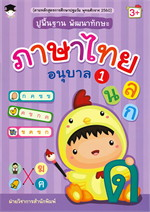 ปูพื้นฐาน พัฒนาทักษะ ภาษาไทย อนุบาล 1