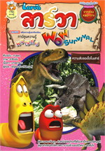 ลาร์วา WOW SURVIVAL เล่ม 1 ความลับของไดโนเสาร์