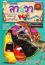 ลาร์วา WOW SURVIVAL เล่ม 2 โลกของไดโนเสาร์