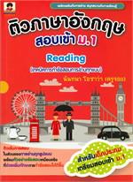 ติวภาษาอังกฤษสอบเข้า ม.1 (เล่ม 2) Reading