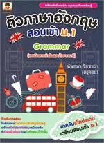 ติวภาษาอังกฤษสอบเข้า ม.1 เล่ม 3 Grammar