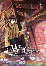 Witchoar Book Six : นาฬิกาทรายแห่งอะบลาม