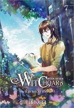 Witchoar Book Seven : น้ำชาแห่งวิทาเรีย