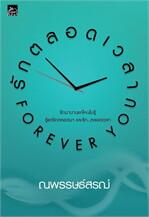 รักตลอดเวลา FOREVER YOU