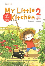 My Little Kitchen ครัวบ้านบ้าน เล่ม 2 ภาคฤดูร้อน