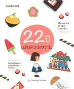 22 ปี แห่งความหวาน : Memoirs of the dessert