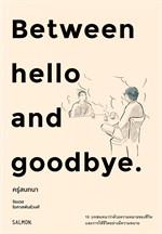 BETWEEN HELLO AND GOODBYE ครู่สนทนา