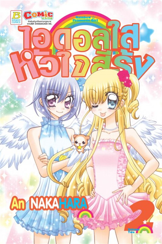 RAINBOW PRISMATIC GIRL ไอดอลใส หัวใจสีรุ้ง เล่ม 2