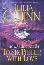 แด่ฟิลลิปด้วยดวงใจ TO SIR PHILLIP, WITH LOVE