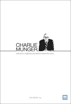 CHARLIE MUNGER (ชาร์ลี มังเกอร์ ชายผู้ไม่เคยยอมอ่อนข้อให้กับความผิดพลาดในการลงทุน)