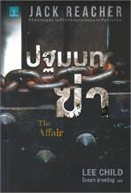 Jack Reacher : ปฐมบทฆ่า THE AFFAIR
