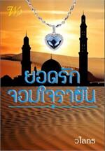 ยอดรักจอมใจราชัน (ยอดรักทะเลทราย 1)