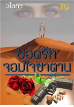ยอดรักจอมใจซาตาน (ยอดรักทะเลทราย 3)