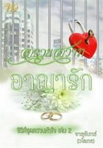 ตรวนสวาทอาญารัก (ตรวนหัวใจ 2)