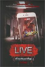 LIVE (ถ่ายทอดศพ)
