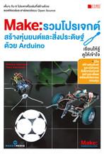รวมโปรเจกต์สร้างหุ่นยนต์และสิ่งประดิษฐ์ด้วย Arduino