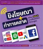 ยิงโฆษณา+ทำการตลาด พร้อมโปรโมตผ่านสื่อออนไลน์ให้ครบสูตร