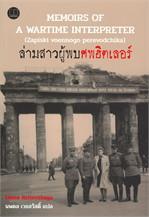 ล่ามสาวผู้พบศพฮิตเลอร์ (Memoirs of A Wartime Interpreter)