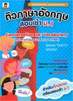 ติวภาษาอังกฤษสอบเข้า ม.1 Conversation และ Vocabulary