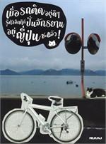 เบื่อรถติดอยู่ดีๆ รู้ตัวอีกทีก็ปั่นจักรยานอยู่ญี่ปุ่นซะแล้ว