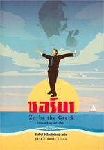 ซอร์บา Zorba the Greek