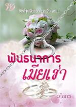 พันธนาการเมียเช่า (พันธนาการรัก 1)