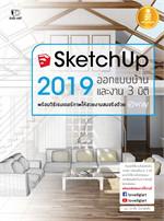SketchUp 2019