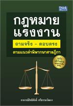 กฎหมายเเรงงาน ถามจริง-ตอบตรง ตามเเนวคำพิพากษาศาลฎีกา ฉบับ เข้าใจง่าย ครบทุกประเด็นสำคัญ