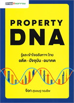PROPERTY DNA รู้และเข้าใจอสังหารฯ ไทย อดีต-ปัจจุบัน-อนาคต